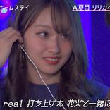 『恋ステ』高校生ラッパー・A夏目がリリカに急接近!?