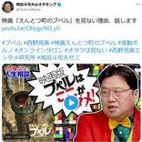 堀江貴文さんや中田敦彦さんは動画で絶賛も……岡田斗司夫さん「映画『えんとつ町のプペル』を見ない理由、話します」