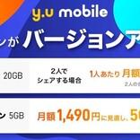 y.u mobileが20GBプランの料金値下げ、シングルプランも増量
