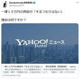 本田圭佑さん「一律10万円の再給付『するつもりはない』 理由は何ですか?」定額給付金のニュースについてツイートし反響