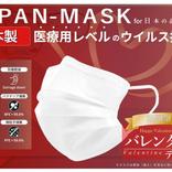 人気の高品質マスクが「バレンタイン」仕様で限定発売