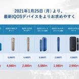 IQOSデバイス各種が価格改定 「もっと『身近な』IQOSへ」2021年戦略発表会