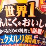 【おうちでくさウマ】『松屋監修 世界1にんにくをおいしく食べるための料理と話題 シュクメルリ鍋風ヌードル』を本家と食べ比べ!