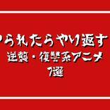やられたらやり返す!逆襲・復讐系アニメ7選
