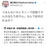 音喜多駿議員が施政方針演説での居眠りを謝罪 堀江貴文さん「あのつまらないセレモニーを廃止すべく運動した方がいい」