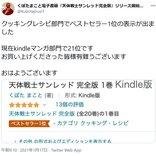 くぼたまこと先生の「天体戦士サンレッド 完全版」電子書籍コミックスが1冊99円のセール中! 1月22日まで