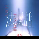 バーチャルシンガー理芽、新曲「法螺話 (with Guiano)」配信&「法螺話」MVも公開!!