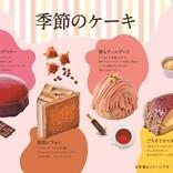 コメダ珈琲店、「ごちそうカスタード」など季節のケーキ4種を発売