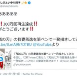 中川翔子さん「わああああああ 初の!!300万回再生達成!!ありがとうございます!!」鬼滅の刃・我妻善逸を描いた動画で快挙達成