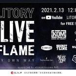 「ライブハウスの火を消さない」をテーマにしたオンラインライブイベント開催決定 Xmas Eileenら出演アーティスト第1弾も発表に