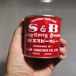 エスビーの超定番『赤缶カレー粉』の使いやすさが異常 固形ルーからこれで卒業