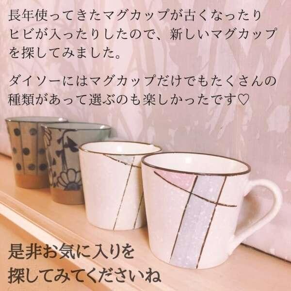 ダイソーの和風マグカップ
