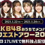 TDC公演中止受け、AKB48「おうちでメンバーリクエストアワー2021」開催決定