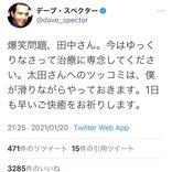 爆笑問題の田中裕二さんがくも膜下出血等で入院 デーブ・スペクターさん「太田さんへのツッコミは、僕が滑りながらやっておきます」とエール