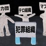 IR法案は安全? 精巧なカジノ〇〇〇が偽造団によって日本にバラ撒かれる日