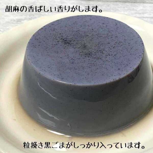 濃香粒挽き黒ごまプリン