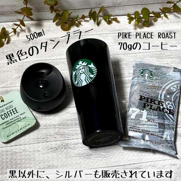 StarbucksSteelMugSet