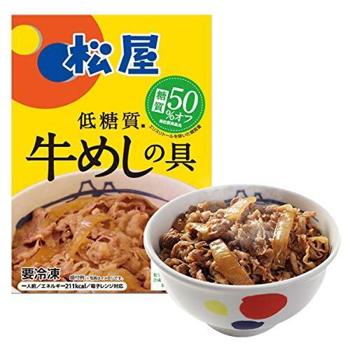 【松屋】松屋 糖質OFF牛めしの具10食 糖質50%オフ【冷凍】