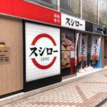 【超朗報】スシロー、ついに新宿へ進出!「スシロー新宿三丁目店」が3月に堂々のオープン!!