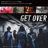 JAM Project、初のドキュメンタリー映画にMay'n、OLDCODEX、IKUO等がコメントを発表