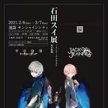 TK from 凛として時雨、n-buna(ヨルシカ)がリミックスした「unravel」が石田スイ展テーマソングに決定