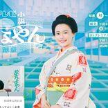 関西人が選ぶ、朝ドラヒロイン「関西弁が上手」ベスト&ワースト10