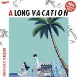 激アツ! 大瀧詠一の名作アルバム『A LONG VACATION』 漫画家・久米田康治のコラボポスター完成