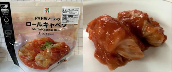 おすすめランチ2:7プレミアム トマト味ソースのロールキャベツ(税抜198円)