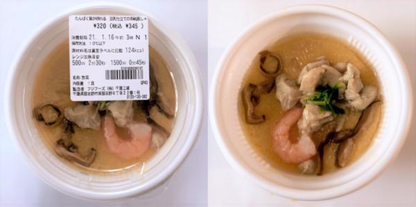 おすすめランチ3:たんぱく質が摂れる 豆乳仕立ての茶碗蒸し(税抜320円)