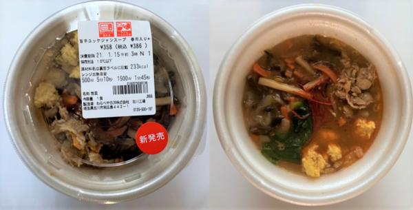 おすすめランチ5:旨辛ユッケジャンスープ 春雨入り(税抜358円)