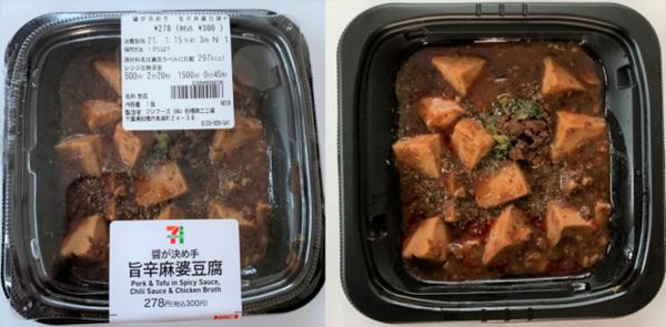 おすすめランチ6:醤が決め手 旨辛麻婆豆腐(税抜278円)