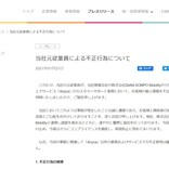 DeNA元従業員「Anyca」利用者の個人情報を不正利用しカードローン申し込み