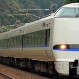 JR西日本、北陸新幹線・在来線特急を減便 2月1日から