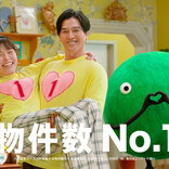 要潤と尼神インター・誠子がラブラブ夫婦役に!?『SUUMO(スーモ)』新TV-CM、1月22日オンエア