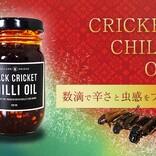 植物性でも動物性でもない第3のオイル!?昆虫の食用油が通販開始