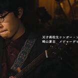 崎山蒼志のメジャーデビュー直前に迫ったドキュメント映像が公開
