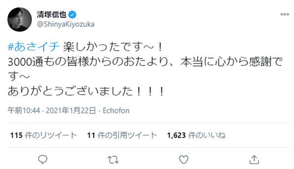 清塚信也さん公式Twitter(@ShinyaKiyozuka)より。