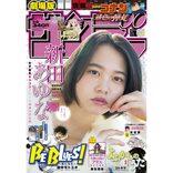 新田あゆな、『少年サンデー』で初表紙 爽やかな制服姿や水着姿を披露