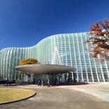 初心者も一度は行きたい日本の美術館18選《2021》都内・地方のオススメまとめ