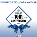 CNBLUEの「日本デビュー10周年プロジェクト」が始動
