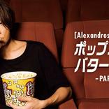 [Alexandros]川上洋平、史上初のZoomホラー映画『ズーム/見えない参加者』について語る【映画連載:ポップコーン、バター多めで PART2】