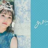 古賀葵の1st PHOTO BOOK『あおいろ。』発売決定、先行カット公開 すべて故郷・佐賀県での撮り下ろし