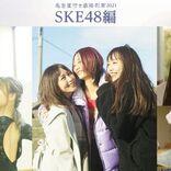 冬の風物詩ドラマ『名古屋行き最終列車2021』に SKE48メンバー6名が出演