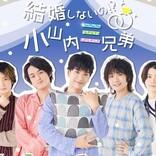 『小山内三兄弟』初の舞台化! 出演キャスト&日替わりゲスト発表