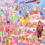 ヤバイTシャツ屋さん 、10th single「こうえんデビュー」 全曲トレーラー公開!