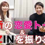朝倉海と中川翔子の自宅焼肉デートに「翔子さんって呼ぶのいい」「結婚してほしい」と興奮の声