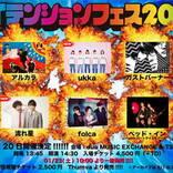 HERE主催『ハイテンションフェス』にukka、流れ星の出演決定! チケット一般発売開始!!
