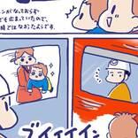 通りかかった消防車 中にいた隊員が『優しすぎる神対応』
