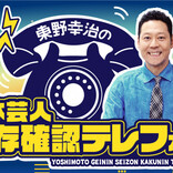 今回の対決企画は「天津飯1-GP」!『生存確認テレフォン』1月25日は4時間生配信