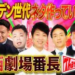 ノンスタ石田、スーマラ武智、ダイアンユースケが漫才論を語る!? 『That's! オール漫才』放送決定